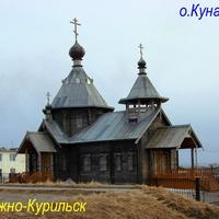 Церковь в Южно -Курильске