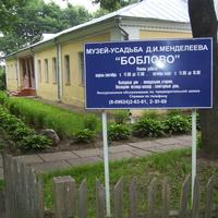 Музей-усадьба Менделеева.