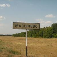 Масычево
