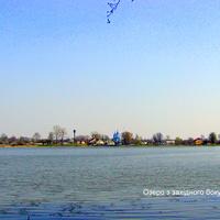 Озеро з західного боку
