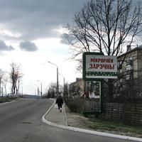 """Знак при въезде в микрорайон """"Заречный"""""""
