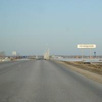 Граница села.
