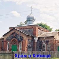 Храм в селе Кабище