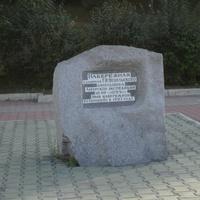 Памятный знак на набережной адмирала Невельского