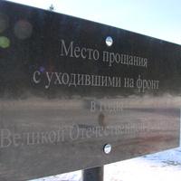 Здесь установлен мемориал с фамилиями ушедших на фронт