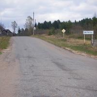 На другой стороне моста начинается деревня Велилы
