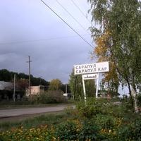 Въезд в Сарапул