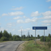 деревня Кабаново