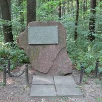 Место, где в 1921 году трагически погиб лесничий Никольский М.Д.