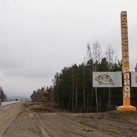 Знак при въезде на территорию Мозырского района со стороны Калинковичей