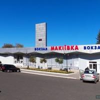 ЖД вокзал Макеевка