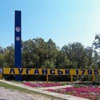 Ворота в Луганск