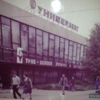 Универмаг в 80е годы