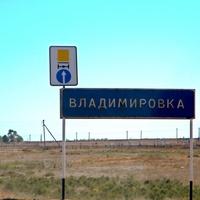Указатель села Владимировка