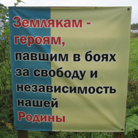Воробьевская,Мемориал 1