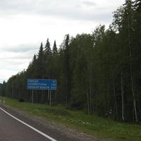 По дороге в Емецк