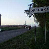 Дорога с платины Орловку