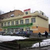 Кафе-бар Рябинка. Аминьевское шоссе 26