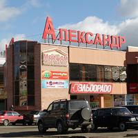 """Торговый комплекс """"Александр"""""""