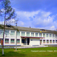 Середня школа с. Озеро