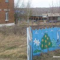 Детский сад...