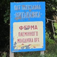 Табличка у фермы