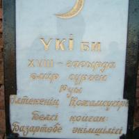 Үкі би мазары. XVIII-ХІХ ғасыр. Қызылжар ауылы. Базартөбе ауылдық округі