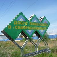 Добро пожаловать в Северобайкальск