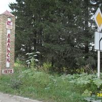 знак при въезде в Лальск
