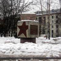 Памятный знак Маршалу Советского Союза С. С. Бирюзову