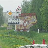 Кировск, въезд со стороны Бобруйска