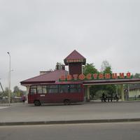 Кировск , автовокзал