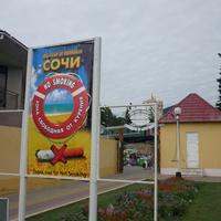 лазаревское.в парке