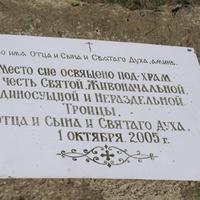 Памятная доска на месте под храм