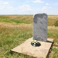 Памятный знак и место расстрела
