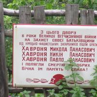 Олянино, табличка братьев-героев