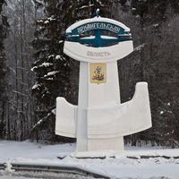 На границе Архангельской и Вологодской областей