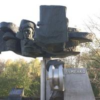 Мемориал комкору Думенко