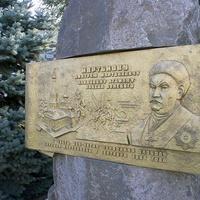 Памятный знак основателю Мартыновки - атаману Мартынову