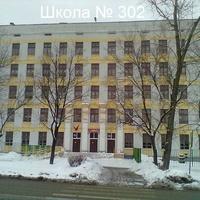 Школа № 302