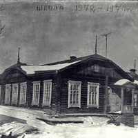 школа 1972