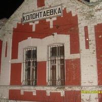 станция Колонтаевка
