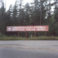 Северобайкальск