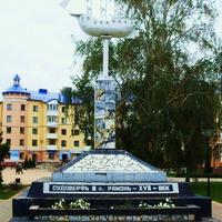 Памятный знак первой судоверфи в Рамони