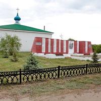 мемориал павшим в ВОВ  у церкви Рождества Пресвятой Богородицы