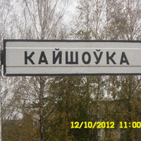 Кайшовка