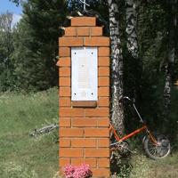 д. Березняки, памятник