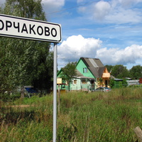 Горчаково Дмитровский район