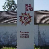 мемориал-памятник погибшим землякам