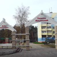 Северная часть посёлка Ильинский, Октябрьская улица